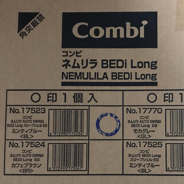 combi(コンビ)の【美品】ネムリラ オートスウィング ベディ ロング キッズ/ベビー/マタニティの寝具/家具(ベビーベッド)の商品写真
