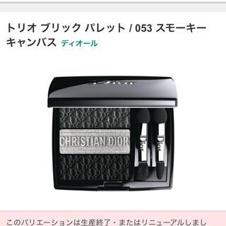 クリスチャンディオール(Christian Dior)のディオール トリオ ブリック パレット #053 スモ―キーキャンバス 限定品(アイシャドウ)