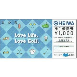 ヘイワ(平和)の平和 株主優待券 1000円券 HEIWA PGM パシフィックゴルフ(ゴルフ場)