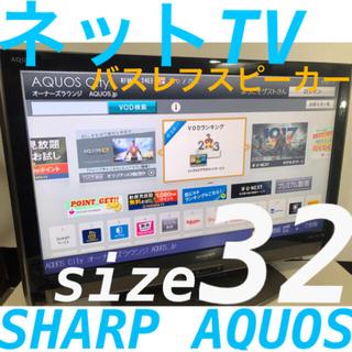 SHARP - 【多機能インターネットテレビ】32型 シャープ 液晶テレビ AQUOSアクオス