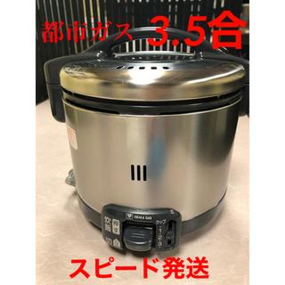 リンナイ(Rinnai)の⭐️値下げリンナイこがまるガス炊飯器3.5合炊き 都市ガス(炊飯器)