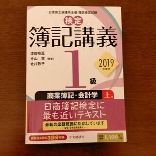 検定簿記講義1級商業簿記・会計学 上巻 2019年度版(資格/検定)