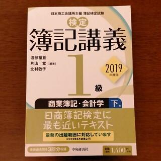検定簿記講義1級商業簿記・会計学 下巻 2019年度版(資格/検定)