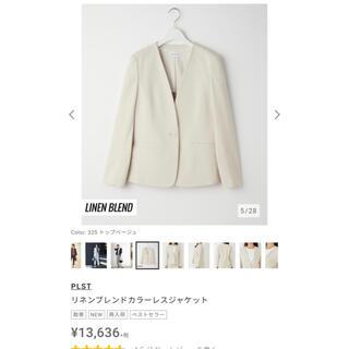 PLST - 【PLST】リネンブレンドカラーレスジャケット