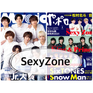 ポポロ・Myojo 2021年4月号 SexyZone 切り抜き(アート/エンタメ/ホビー)