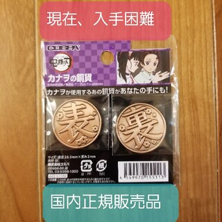 【レア商品】鬼滅の刃 栗花落カナヲ銅貨  2枚セット【新品・未使用】