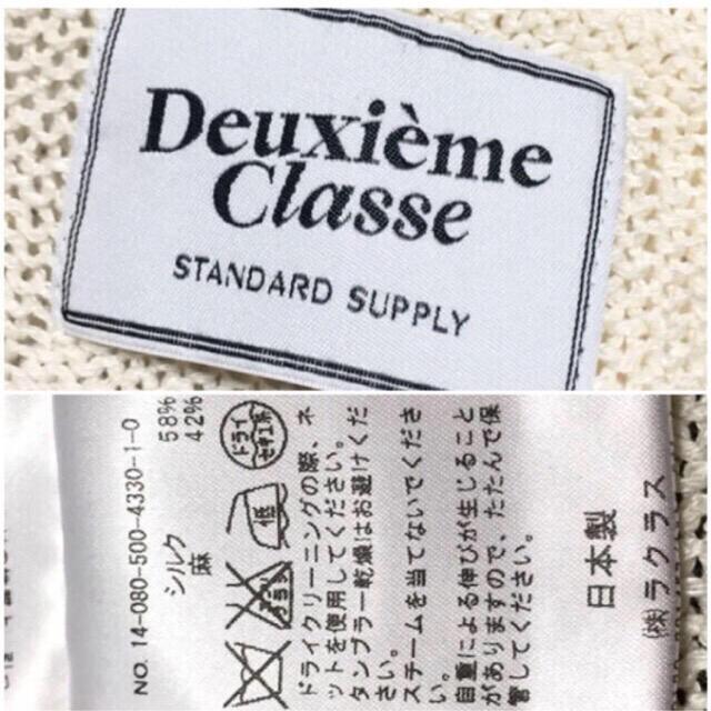 DEUXIEME CLASSE(ドゥーズィエムクラス)の☆オススメ☆ ドゥーズィエムクラス シルク リネン ボートネック セーター 春夏 レディースのトップス(ニット/セーター)の商品写真