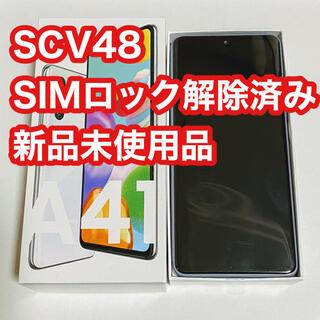 Galaxy - Galaxy A41 SCV48 4GB 64GB ホワイト au 未使用品