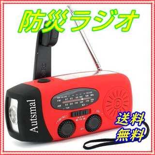 防災ラジオ 懐中電灯 手回し ソーラー USB充電(ラジオ)