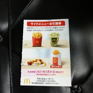 マクドナルド サイド 引換券(レストラン/食事券)