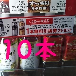 キリン(キリン)のキリン ファイア ワンデイ ブラックまたはラテ微糖600mlの10本無料券(コーヒー)