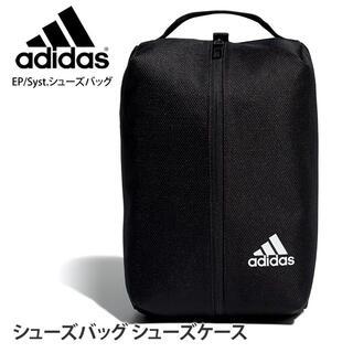 adidas - アディダス EP/Syst.SB FM2298 シューズケース adidas