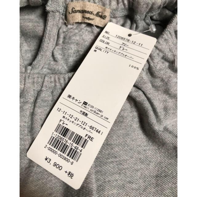SM2(サマンサモスモス)の使用 サマンサモスモス sm2  衿スモッキングプルオーバー グレー レディースのトップス(カットソー(長袖/七分))の商品写真