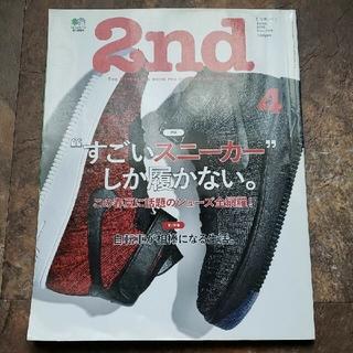 中古本 2nd すごいスニーカーしか履かない(スニーカー)