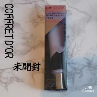 コフレドール(COFFRET D'OR)のコフレドール♡カラースキンプライマーUV 02ラベンダー系 未開封(化粧下地)