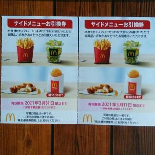 マクドナルド - 2枚✨マクドナルドサイドメニューお引換券✨Lポテ食べましょね(*^^*)