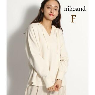 niko and... - 未使用 nikoand ニコアンド スキッパー パーカー トップス 長袖