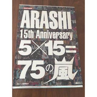 嵐 - ARASHI 15th Anniversary 5×15=75の嵐 限定永久保存