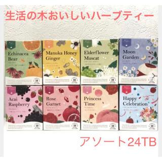 セイカツノキ(生活の木)の生活の木 おいしいハーブティーアソートパック3×8種類(茶)