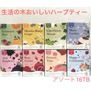セイカツノキ(生活の木)の生活の木 おいしいハーブティーアソートパック2×8種類(茶)