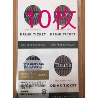 タリーズコーヒー(TULLY'S COFFEE)のタリーズチケット20枚(フード/ドリンク券)