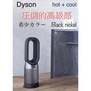 Dyson - 希少カラー【美品】Dyson pure hot cool hp04 ブラック