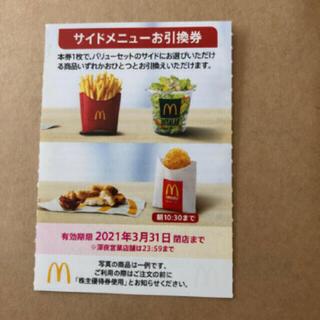 マクドナルド サイドメニュー引換券1枚(フード/ドリンク券)