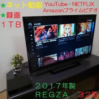 東芝 - ネット動画視聴/録画出来るセット☆★高画質スタイリッシュREGZA 32型テレビ