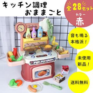 新品☆☆№196 キッチン調理 おままごと 赤
