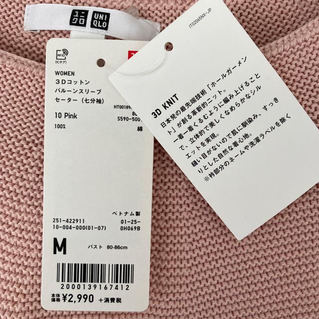 UNIQLO(ユニクロ)の☆新品未使用☆ユニクロ3Dコットンバルーンスリーブセーター レディースのトップス(ニット/セーター)の商品写真