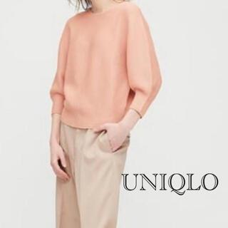 UNIQLO - ☆新品未使用☆ユニクロ3Dコットンバルーンスリーブセーター