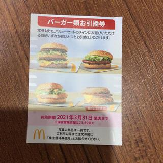 即日発送 送料込み マクドナルド 株主優待 ハンバーガー引き換え券 1枚(フード/ドリンク券)