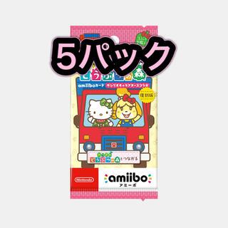 Nintendo Switch - あつ森 あつまれどうぶつの森 サンリオ amiibo カード 5パック