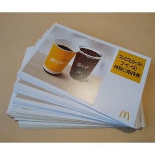 マクドナルド コーヒー券(フード/ドリンク券)