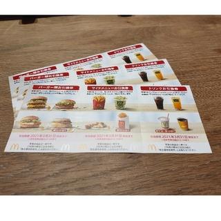 マクドナルド(マクドナルド)のマクドナルド 優待券 食事券 3枚(フード/ドリンク券)