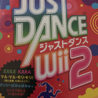 JUST DANCE(ジャストダンス) Wii 2 Wii b