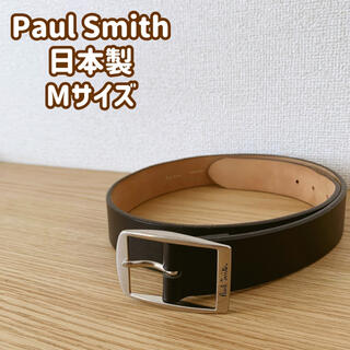 Paul Smith - ★Paul Smith★ポールスミス★ベルト★日本製★Mサイズ★黒★