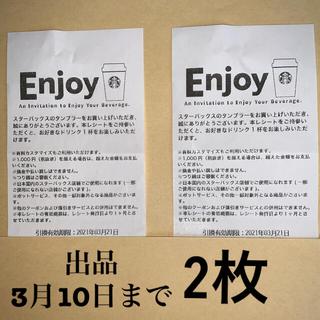 スターバックスコーヒー(Starbucks Coffee)のスタバ チケット 2枚   (フード/ドリンク券)