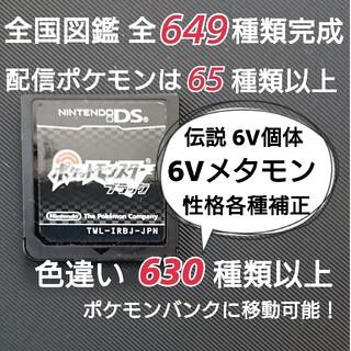 ニンテンドーDS(ニンテンドーDS)のソフトのみ ケース無し V6 配信 伝説  ポケットモンスター ブラック(携帯用ゲームソフト)