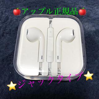 Apple - iPhoneイヤホン 純正品 ジャックタイプ‼️
