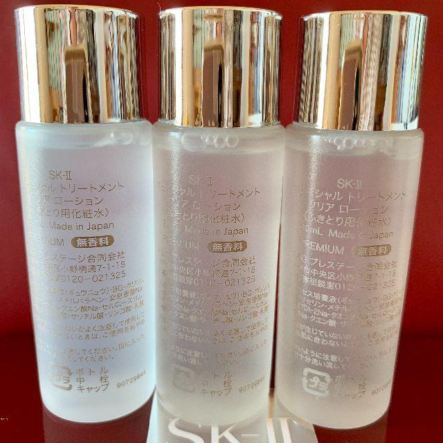 SK-II(エスケーツー)の20本で600ml SK-II トリートメントクリアローション ふきとり用化粧水 コスメ/美容のスキンケア/基礎化粧品(化粧水/ローション)の商品写真