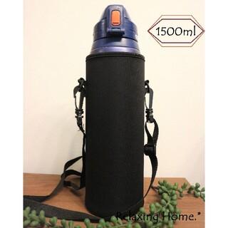 ★水筒カバー★1500ml ボトルカバー ボトルホルダー 水筒ケース 肩掛け(その他)