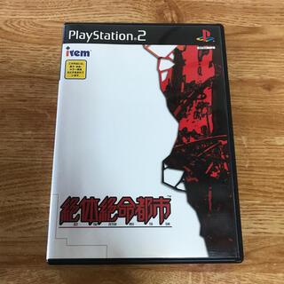 PlayStation2 - 絶体絶命都市