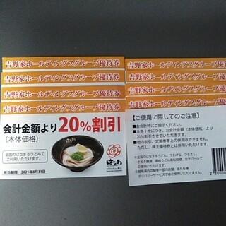 はなまるうどん★20%割引券50枚(フード/ドリンク券)
