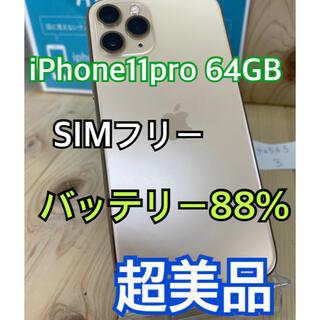 Apple - 【S】【88%】iPhone 11 pro 64 GB SIMフリー ゴールド