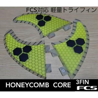 新品 FCS トライフィンイエロー(サーフィン)
