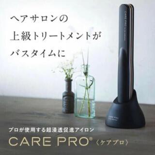新品未使用 超音波アイロンCARE PRO ケアプロ 即購入okです。