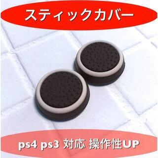 (A09)スティックカバー★PS5・PS4 リング柄 白