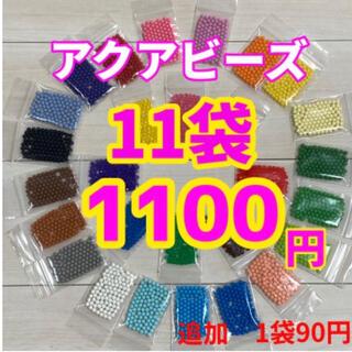 EPOCH - アクアビーズ正規品★100個×11袋セット