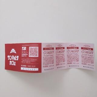 サンマルクカフェ ドリンク半額チケット4枚(フード/ドリンク券)